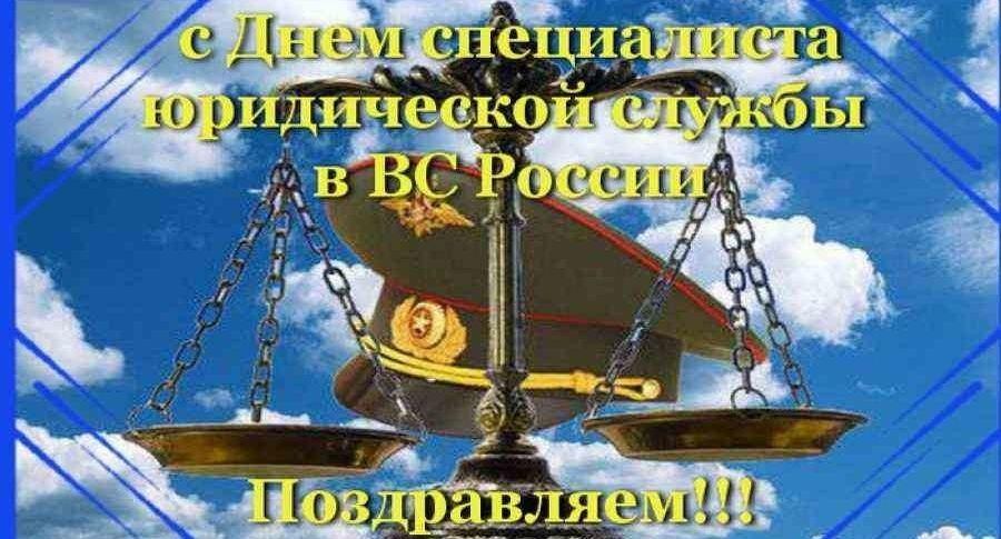 День специалиста юридической службы в Вооруженных Силах Российской Федерации