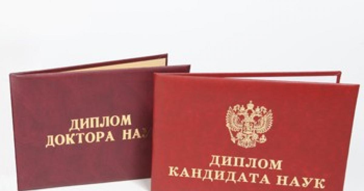 Все диссертации защищенные в россии утвержденные вак 832